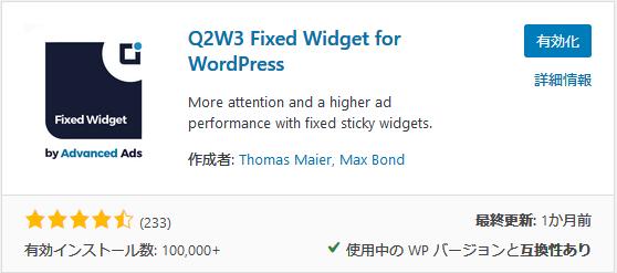 Q2W3 Fixed Widget有効化