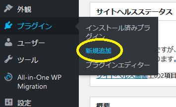 プラグイン>新規追加