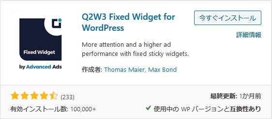 Q2W3 Fixed Widgetインストール