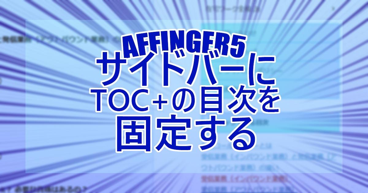 アフィンガー5のサイドバーにTOC+の目次を固定する