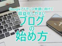 【Googleアドセンス申請に向けて】収益化しやすいブログの始め方